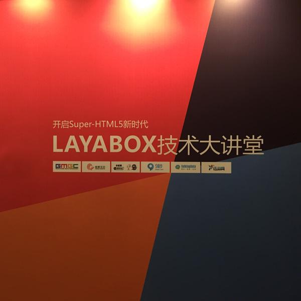 "Flash开发HTML5现场:盘点""Layabox技术大讲堂""上海站之精华"