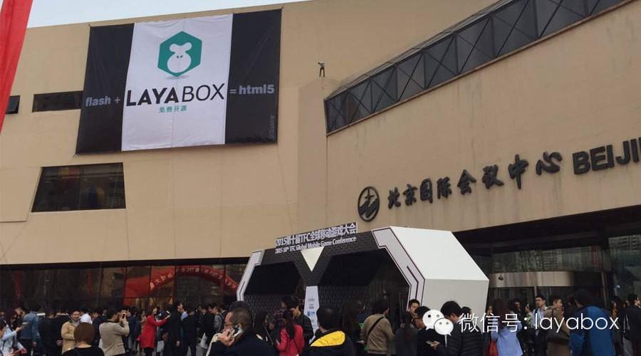 Layabox首次市场活动TFC土豪形象登场!