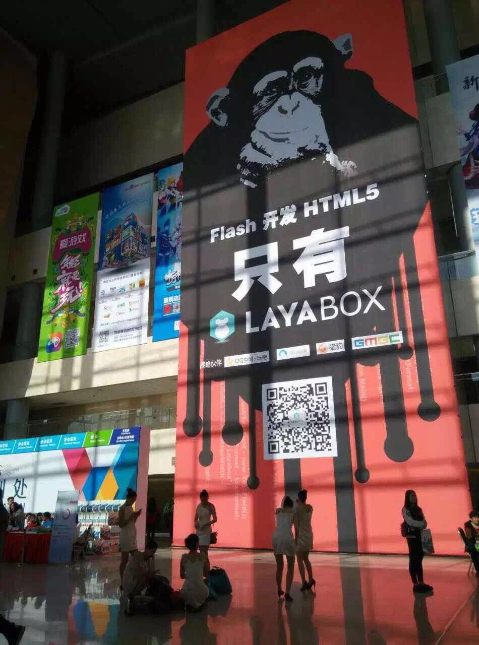 GMGC大会中Layabox再抢风头,推动HTML5行业进入S-HTML5新时代!