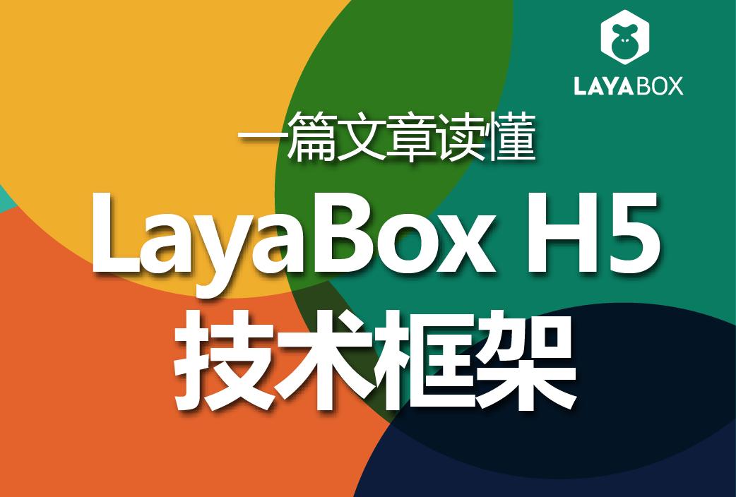 一篇文章读懂Layabox HTML5技术框架